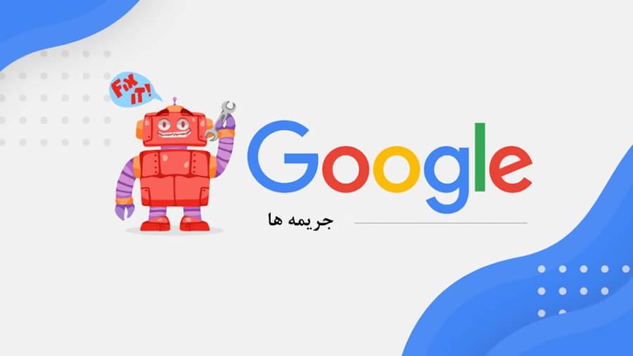 جریمه های گوگل
