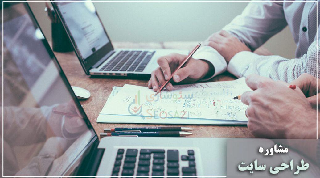 مشاوره طراحی سایت