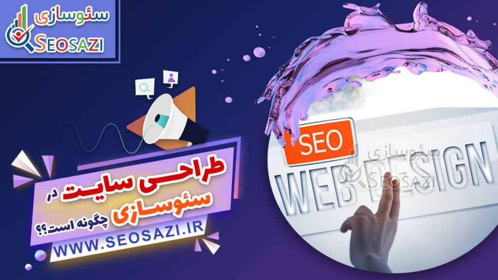 how is site designing is seosazi