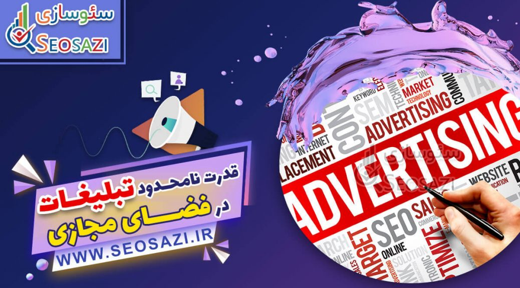 Unlimited-power of-ads-in-cyberspace